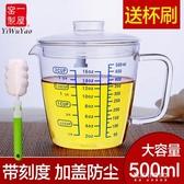 玻璃量杯-耐熱玻璃量杯帶蓋套裝可微波爐加熱刻度杯玻璃杯