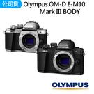 名揚數位 OLYMPUS OM-D E-M10 Mark III BODY 機身 公司貨 (分12/ 24期0利率)登錄送郵政禮卷$2000(3/ 31)