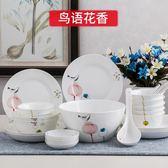 碗碟套裝家用碗盤6人用骨瓷餐具套裝中式簡約陶瓷碗筷盤子碗組合【免運直出】