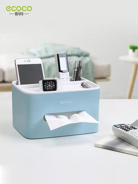 紙巾盒抽紙盒家用客廳餐廳茶幾簡約可愛遙控器收納多功能創意家居【快速出貨】