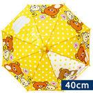 里和家居 韓國BABYPRINCE 40公分兒童透視安全雨傘 拉拉熊 黃色 Rilakkuma 雨具