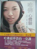 【書寶二手書T1/短篇_HOH】哈佛心體驗-學術.快樂.探索的新生手札_楊元寧 , 謝凱蒂