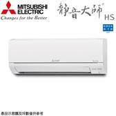 【MITSUBISHI 三菱】 4-6坪變頻冷專分離式MSY-HS35NF/MUY-HS35NF