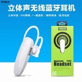 藍牙耳機 入耳立體聲無線藍牙適用 潮流小鋪