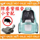 《立即購+贈好禮》Electrolux ZLUX1841 伊萊克斯 輕巧靈活集塵盒 吸塵器