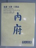 【書寶二手書T2/收藏_PDE】華辰2004春季拍賣會_瓷器玉器工藝品_2004/5/16