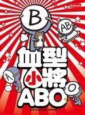 (二手書)血型小將ABO