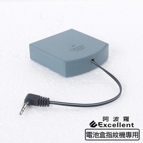 阿波羅Excellent e世紀電子保險箱_專用電池盒(指紋機專用)