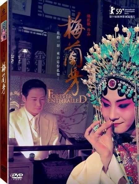 梅蘭芳 DVD(購潮8)