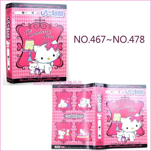 二手商品賠錢特價出清-SANRIO草莓月刊夾-含草莓月刊2006年12月~2007年11月(NO.467~NO.478)
