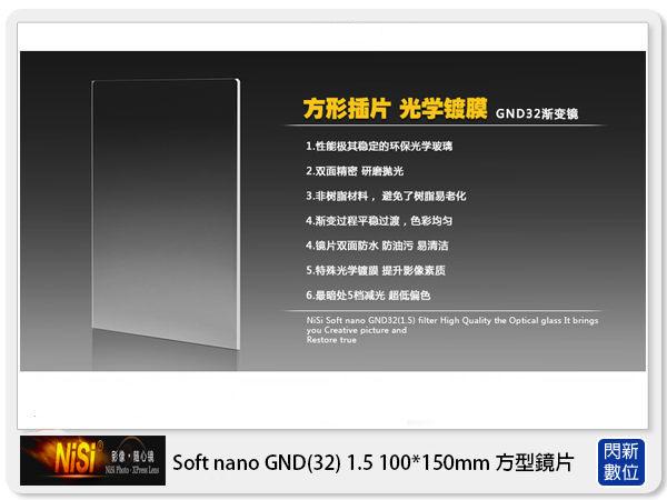 【24期0利率,免運費】NISI 耐司 Soft nano GND32 1.5 方型漸層鏡 100x150mm (減五格)nd32