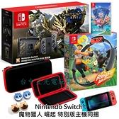 【附手機支架】NS Switch 魔物獵人 崛起 遊戲同捆限定機+健身環+聖劍傳說3+主機包+貼+類比套