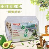 記德農場酪梨麵(全素) 500gX1包 【合迷雅好物超級商城】 -02