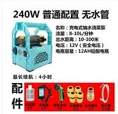 充電水泵便攜式家用護外澆菜充電式抽水泵12v小型抽水機打藥泵 MKS快速出貨