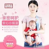 嬰兒背帶 新初生嬰兒簡易單肩背帶純棉透氣斜橫前抱式寶寶喂奶背巾抱帶『小宅妮』