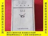 二手書博民逛書店罕見國際貿易*D14700 衛爾著 張伯箴譯 商務印書館 出版1