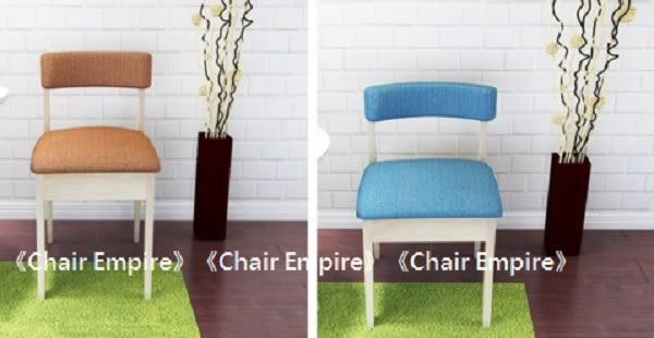 《Chair Empire》北歐設計餐椅 原木餐椅 室內餐椅 房間椅 書桌椅 簡約設計風格 多色選擇