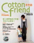 (二手書)Cotton friend(12):穿上會呼吸的手作服,手拉手去賞花
