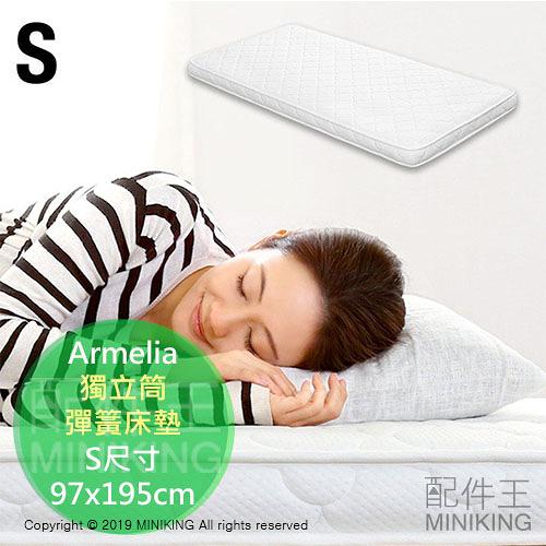 日本代購 Armelia 獨立筒 彈簧 單人 床墊 S尺寸 97x195cm 厚10cm 薄型 單人床 上下鋪