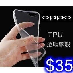 OPPO R7/R7+/R9/R9+/F1S/A39/A57 透明手機殼 TPU軟殼 清水套 手機保護套