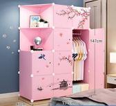 聖誕禮物衣櫃簡易組裝塑膠布衣櫥臥室省空間仿實木板式簡約現代經濟型櫃子 愛麗絲LX