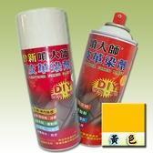 (黃色X1)噴大師萬用皮革染劑 皮革褪色、皮革染色、皮革補色、沙發染色、汽車皮椅染色