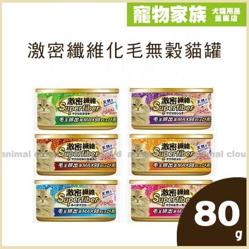 寵物家族-激密纖維化毛無穀貓罐80g*12入-各口味可選