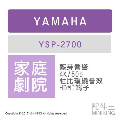 日本代購 YAMAHA YSP-2700 家庭劇院 藍芽 4K/60p 音響 杜比環繞音效