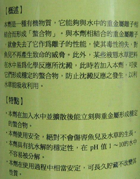 【西高地水族坊】TBS翠湖  螯合劑220ml