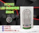 防器材 批發中心 LED壁掛式緊急照明燈ht2062 緊急照明燈 出口燈.方向燈 台製