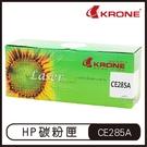 KRONE HP CE285A 高品質 環保碳粉匣 黑色 碳粉匣 P1102 P1102w M1132 M1212
