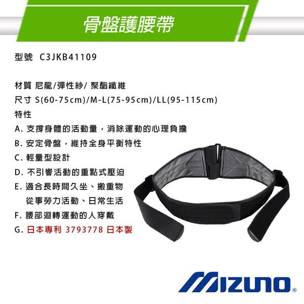 (B3) 限時特賣 MIZUNO 美津濃 日本製 輕量骨盤護腰帶 透氣 支撐 C3JKB41109 [陽光樂活]
