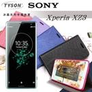 【愛瘋潮】索尼 SONY Xperia XZ3  冰晶系列 隱藏式磁扣側掀皮套 保護套 手機殼
