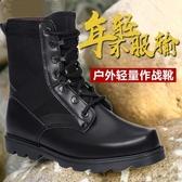 夏季超輕作戰靴軍靴男士式特種兵保安高幫透氣07a陸戰術靴女軍鞋 KV4070 【野之旅】