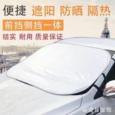 汽車防曬隔熱遮陽擋定制前檔夏季外置擋風玻璃罩車內擋光板遮陽板 QG2892『樂愛居家館』