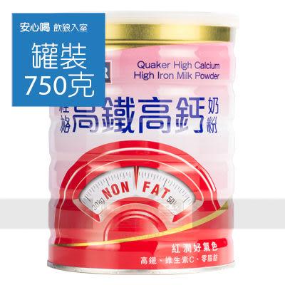 【桂格】高鐵高鈣零脂肪奶粉750g