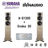 王者之聲 YAMAHA A-S1200 + Dynaudio Evoke 30 HI-FI 音響組合