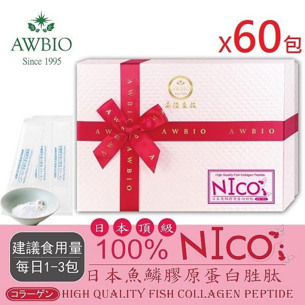 快速出貨-【美陸生技】日本空運NICO魚鱗膠原蛋白禮盒(60包)
