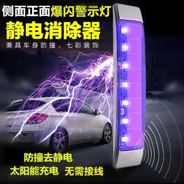 汽車車用靜電消除器太陽能七彩裝飾燈門邊貼爆閃警示燈車門防撞條