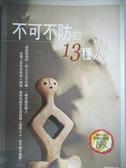 【書寶二手書T4/心理_IGS】不可不防的13種人_孫大偉