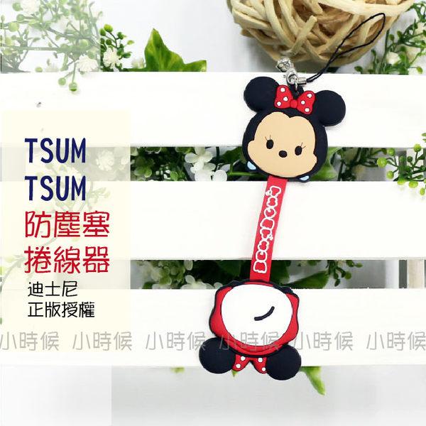☆小時候創意屋☆ 迪士尼 正版授權 米妮 TSUM TSUM 防塵塞 捲線器 吊飾 收線器 集線器 耳機捲線器