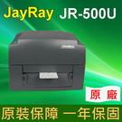 JayRay 捷銳 JR-500U 專業型條碼機 OEM特別機型 203 dpi