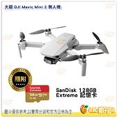 送 128G 4K卡 大疆 DJI Mavic MINI 2 mini2 迷你空拍機 249克 4K 機械增穩相機 暢飛套裝