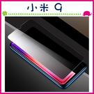 Xiaomi 小米9 mi9 防偷窺鋼化膜 滿版9H鋼化玻璃膜 曲面螢幕保護貼 全覆蓋保護貼 防爆玻璃貼