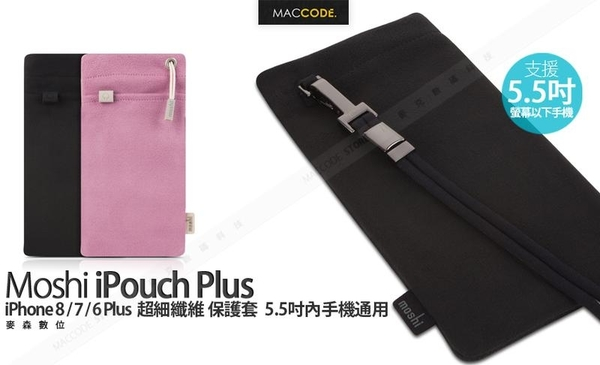 Moshi iPouch Plus iPhone 11 Pro / Max / Xs / X 超細纖維 保護套