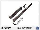 JOBY JB76 延長桿腳架(JB01657,公司貨)