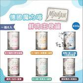 MjAMjAM魔力喵〔無穀主食貓罐,6種口味,400g〕(一箱6入)