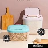 廚房裝米桶家用密封米箱20斤裝米缸面粉儲存罐防蟲防潮大米收【雙十一狂歡】