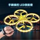 抖音神器 UFO智慧飛行器 感應手勢遙控飛行器 無人機 懸浮飛機 體感四軸操控飛行器 現貨