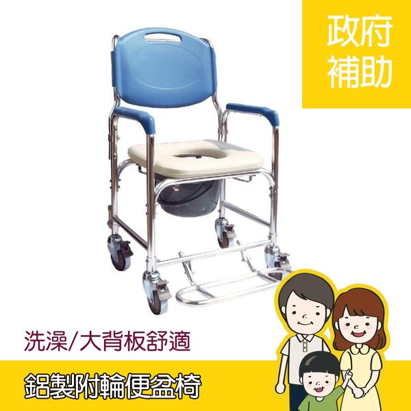 【杏華】鋁製附輪便盆椅 102Q 大背板/便盆椅/馬桶椅/如廁洗澡
